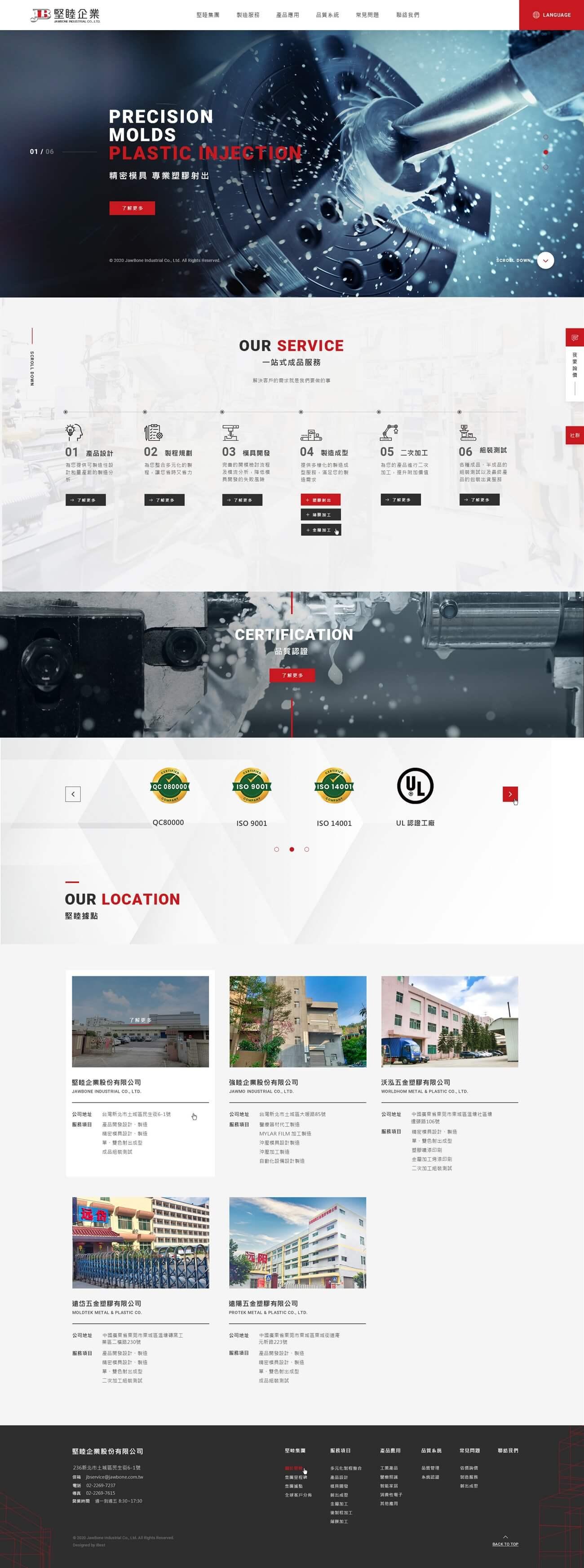 堅睦企業-網頁設計