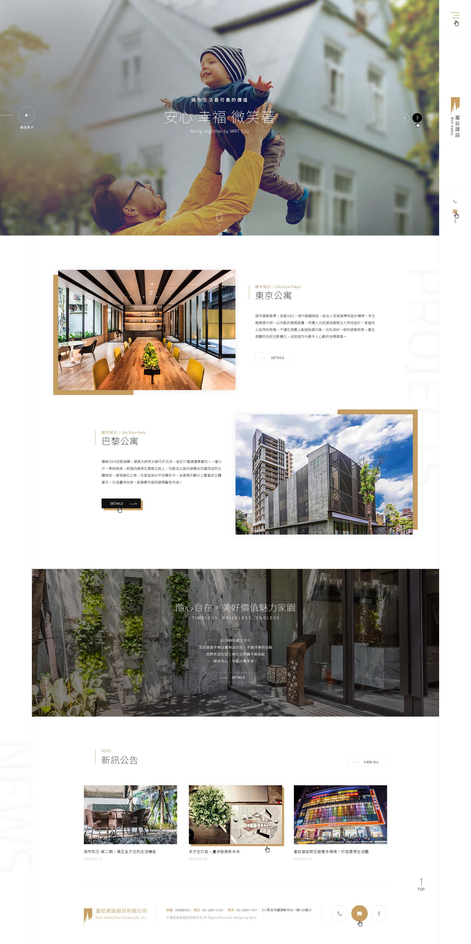 富莊建設-網頁設計