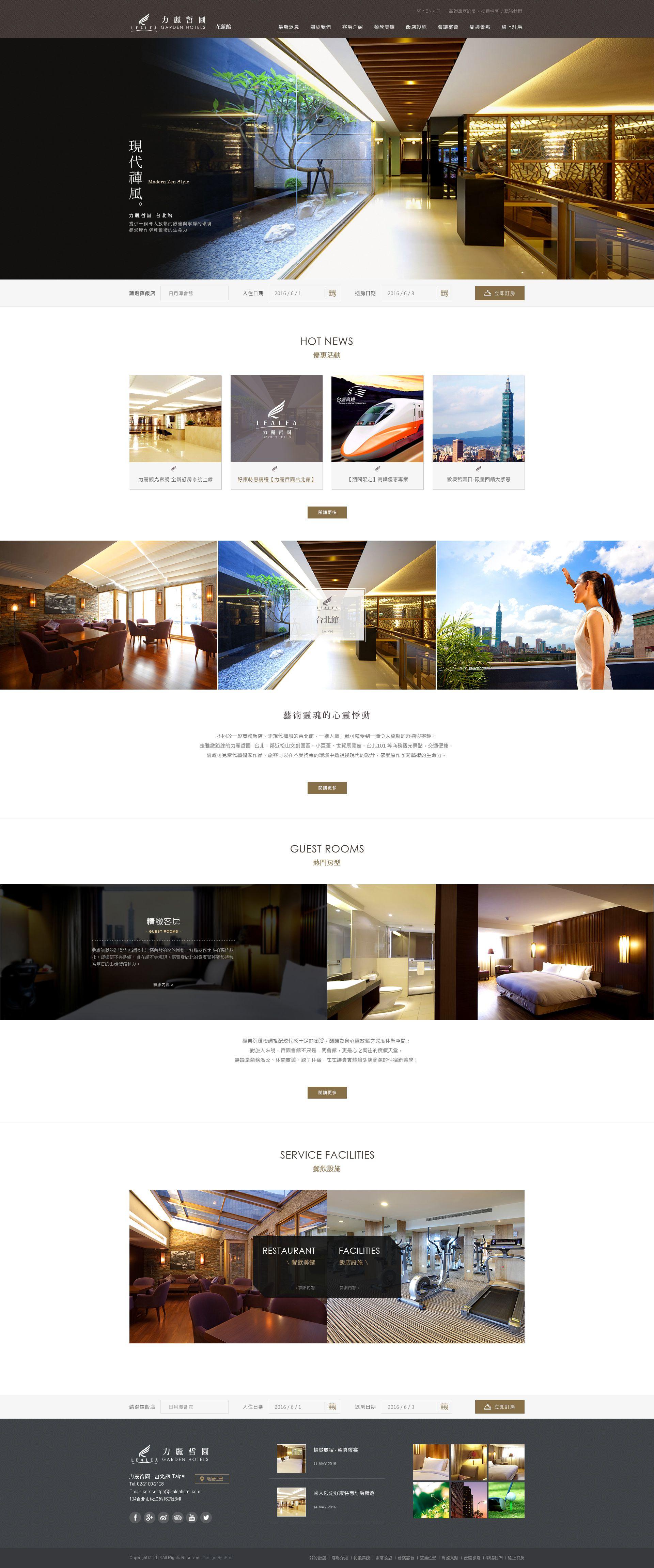 力麗哲園-網頁設計