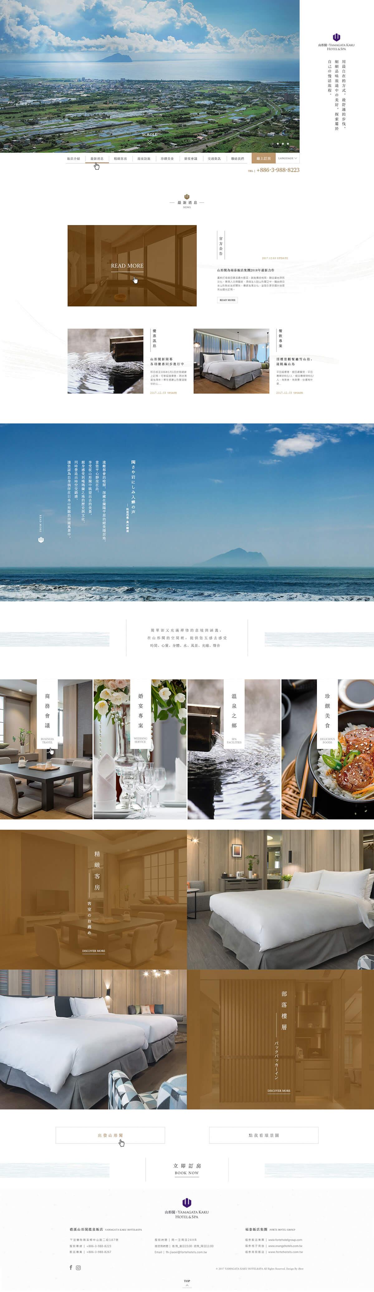 礁溪山形閣溫泉飯店-網頁設計