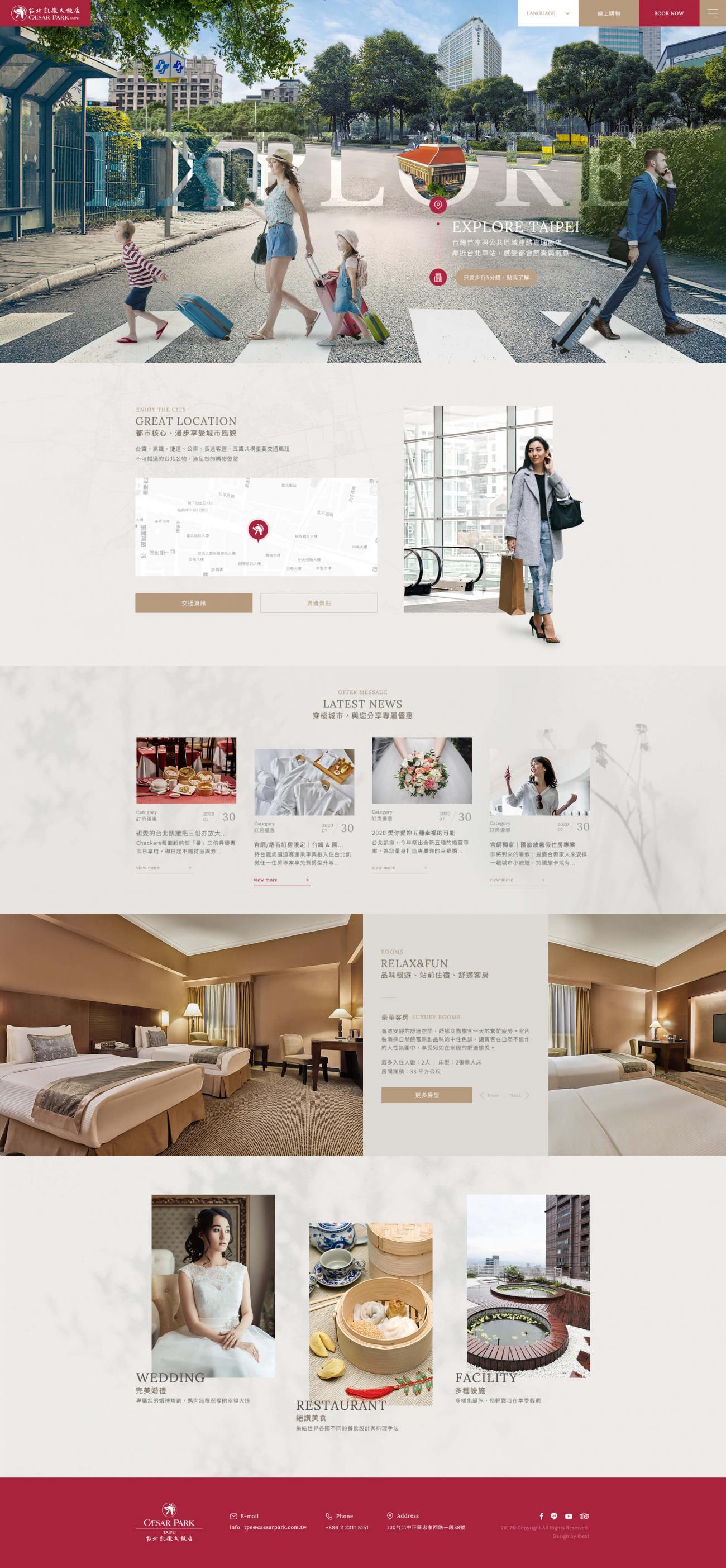 台北凱撒大飯店-網頁設計