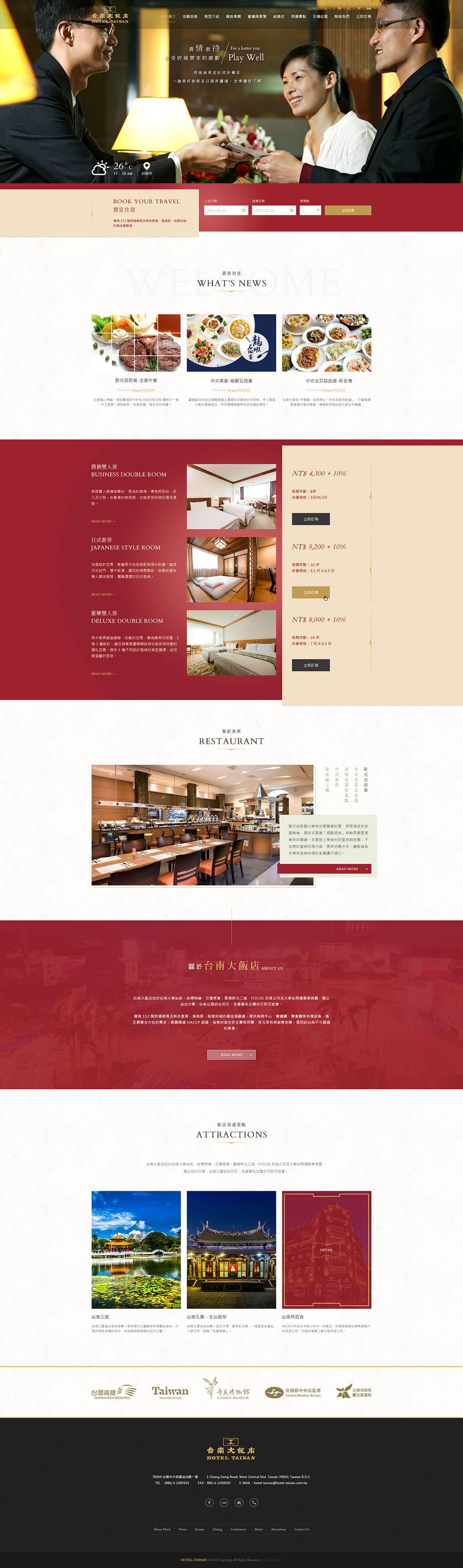 台南大飯店-網頁設計