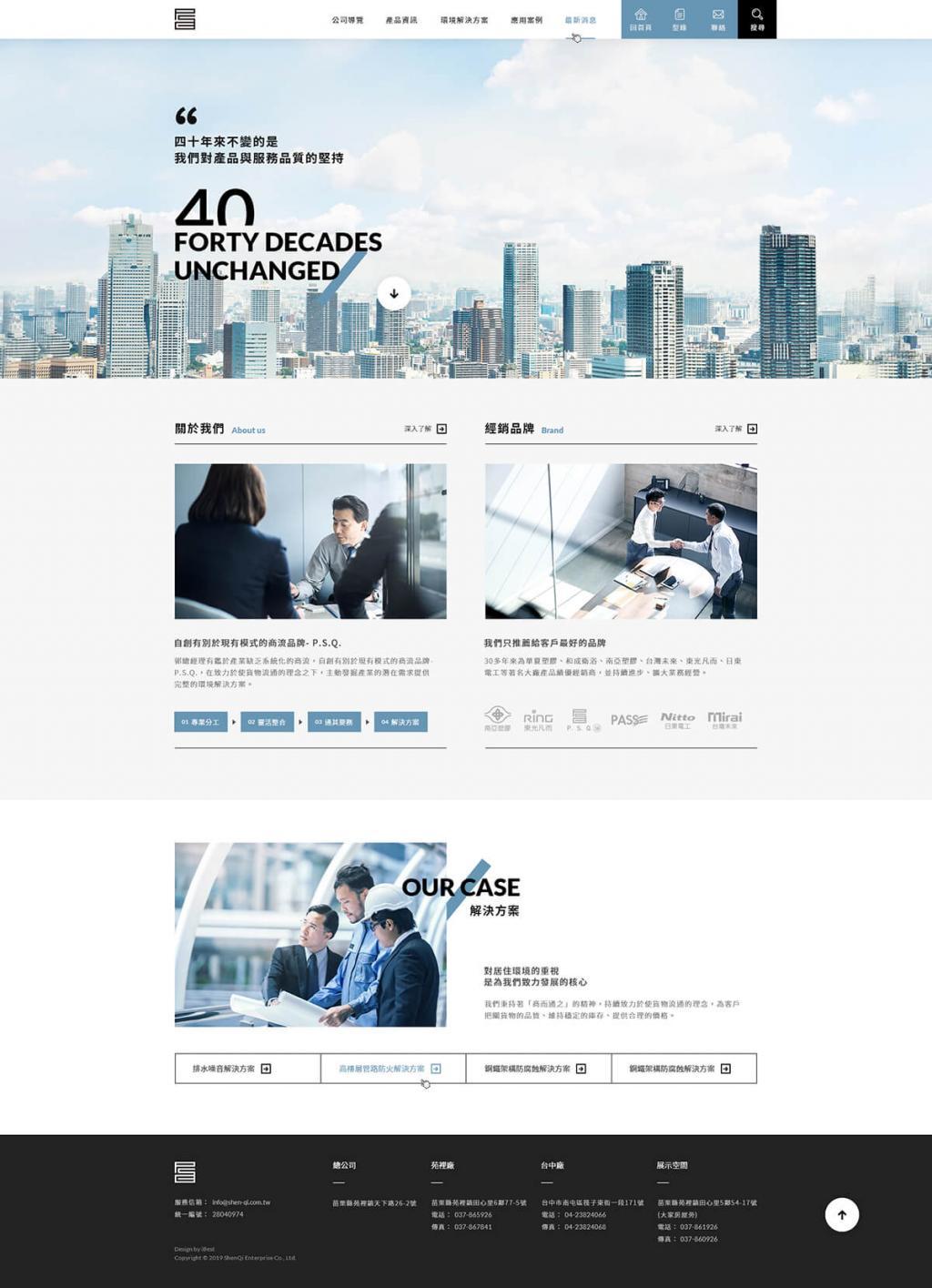 紳騏企業-網頁設計
