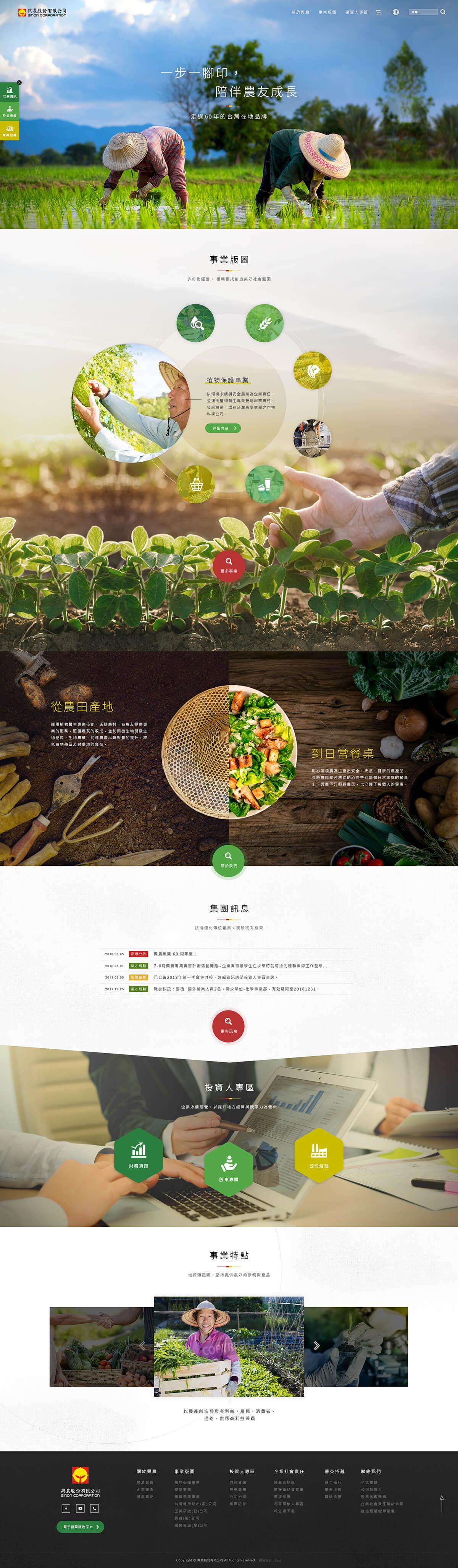 興農集團-網頁設計
