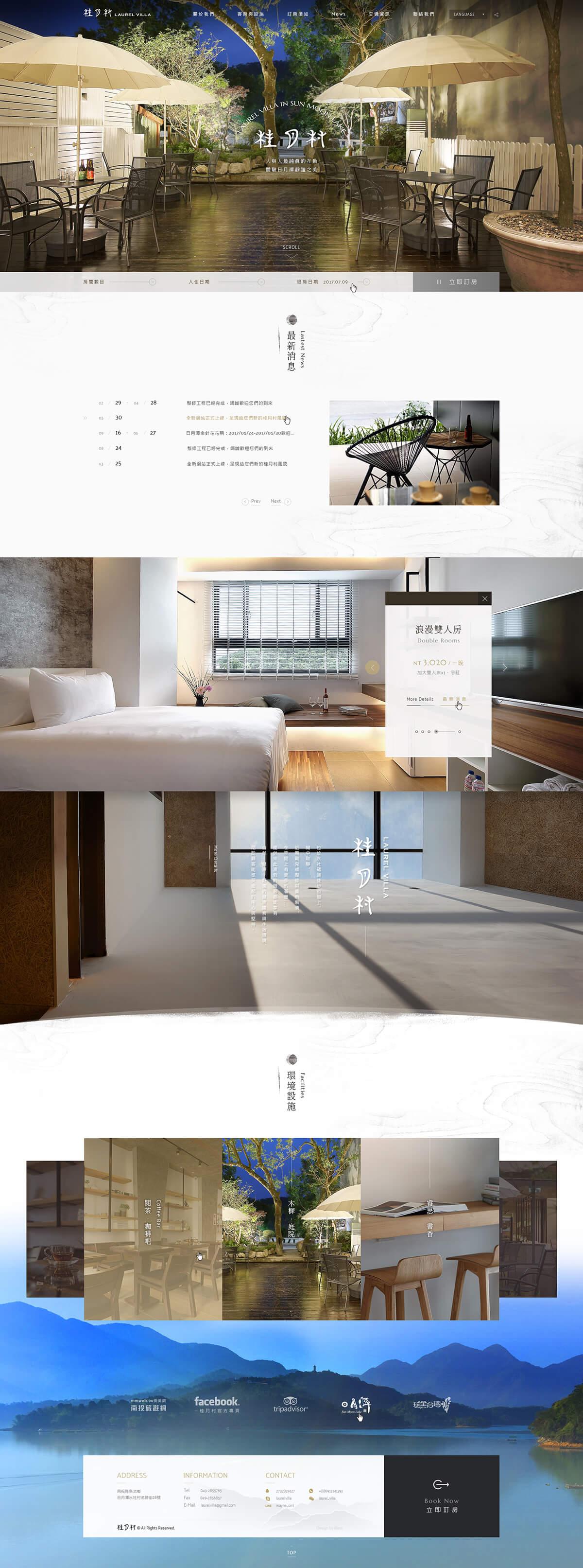 日月潭桂月村-網頁設計