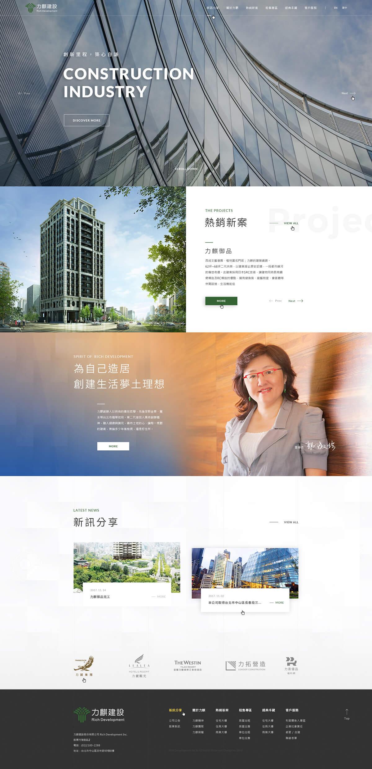 力麒建設-網頁設計