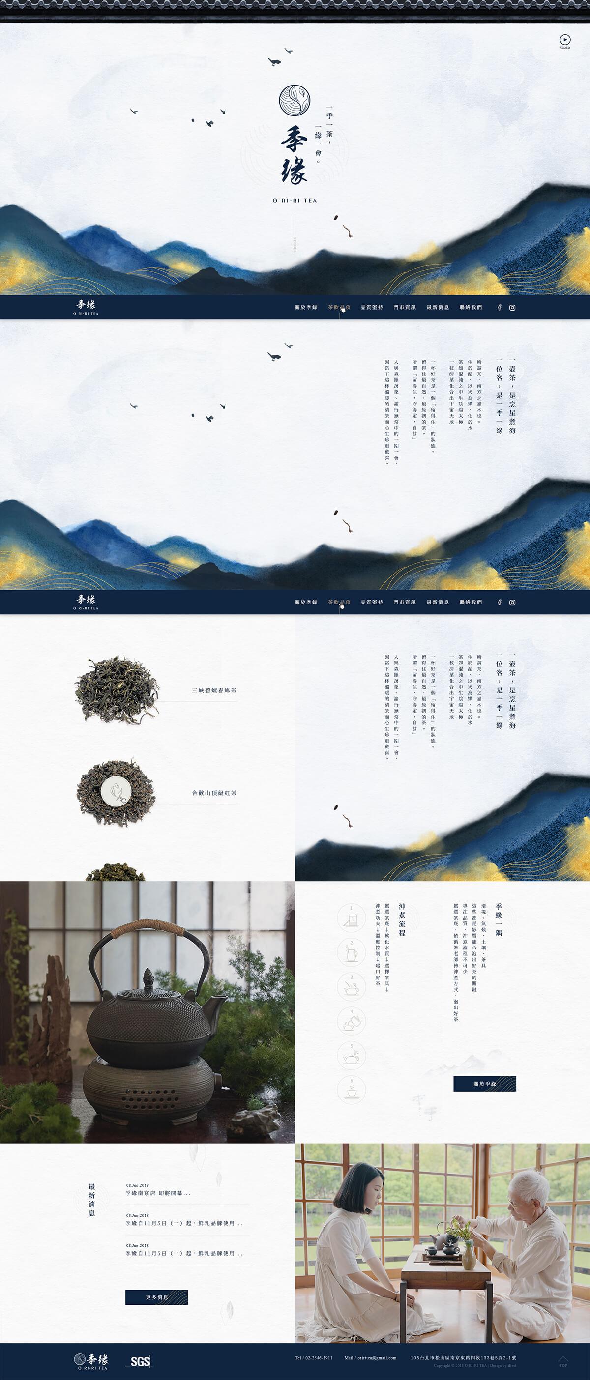 季緣茶飲-網頁設計