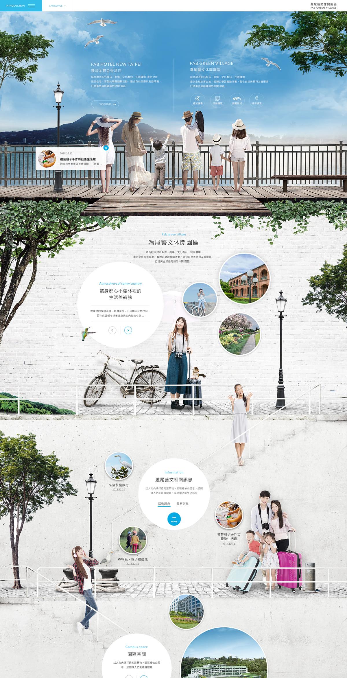 滬尾藝文休閒園區-網頁設計