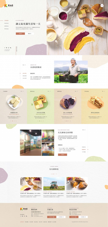 瓜瓜園-網頁設計