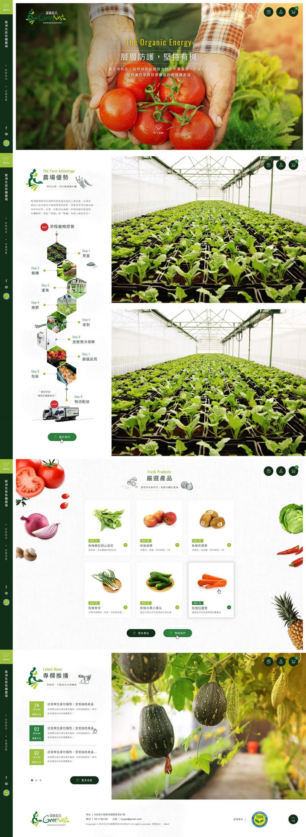 鋐洲生技有機農場-網頁設計