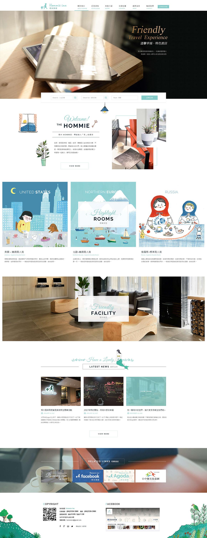 荷米旅居-網頁設計