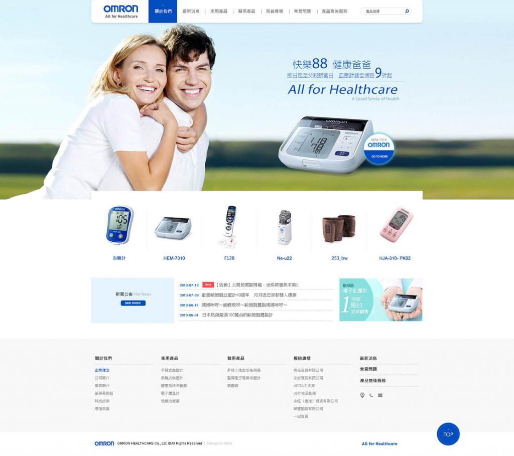 台灣歐姆龍健康事業-網頁設計