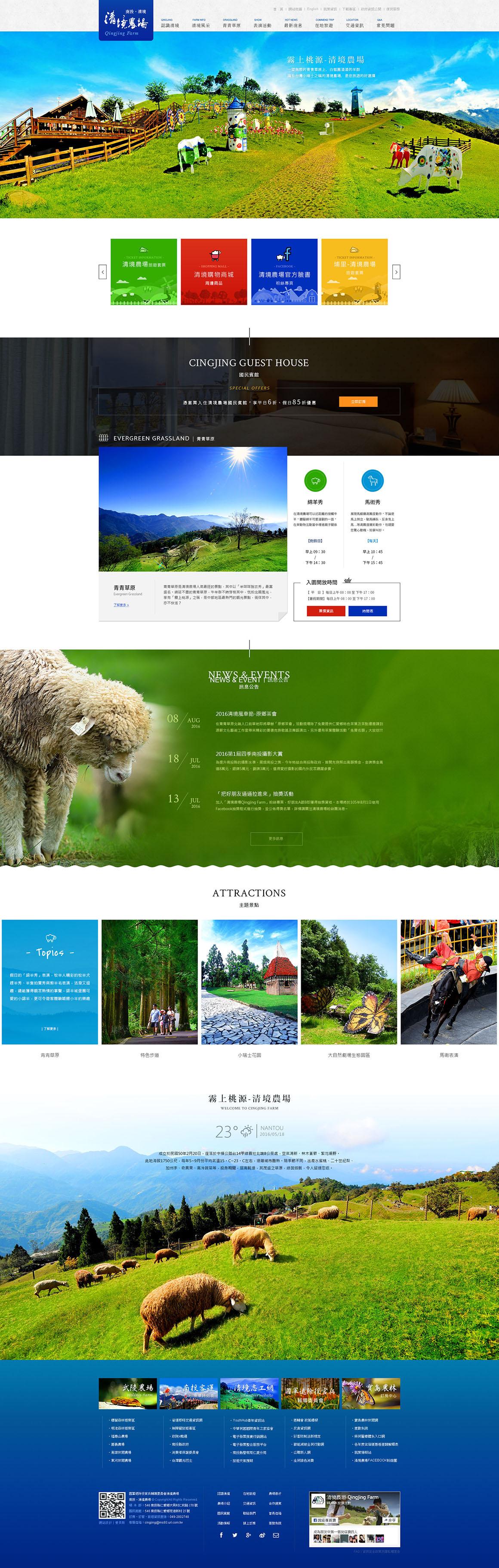 清境農場-網頁設計