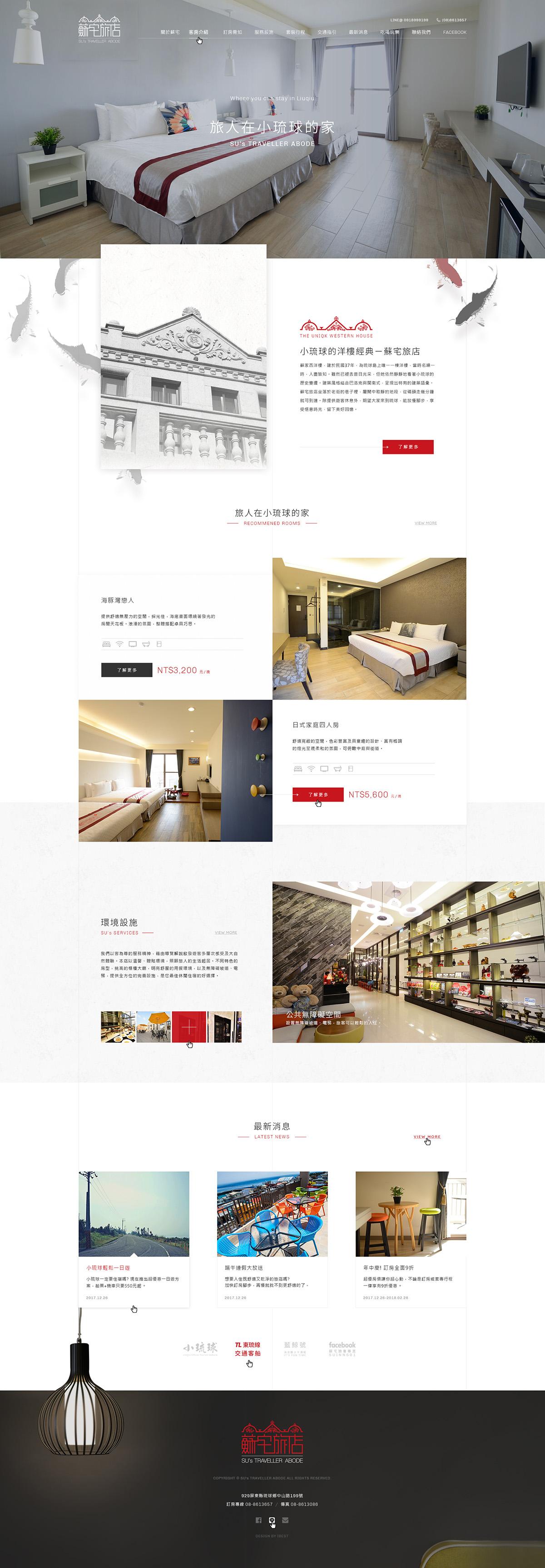 蘇宅旅店-網頁設計