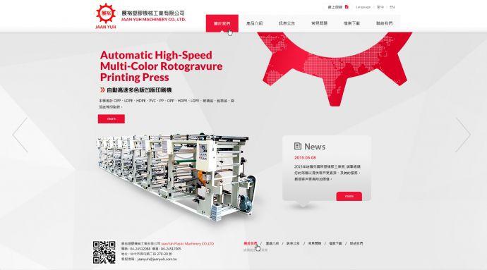 展裕塑膠機械工業-網頁設計