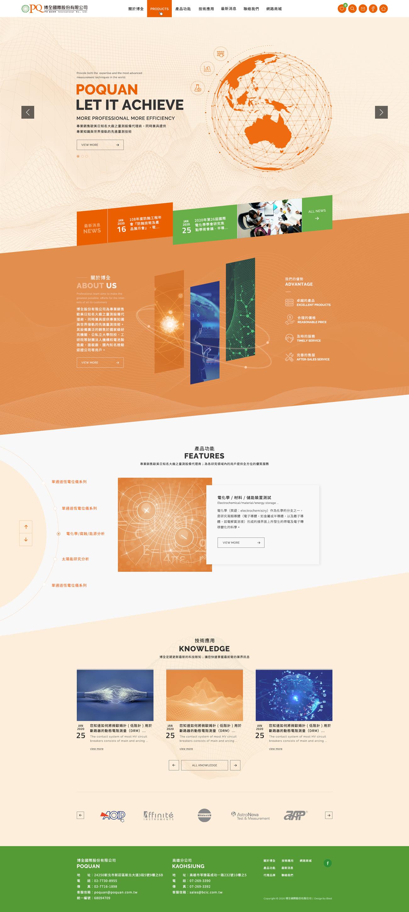 博全國際-網頁設計