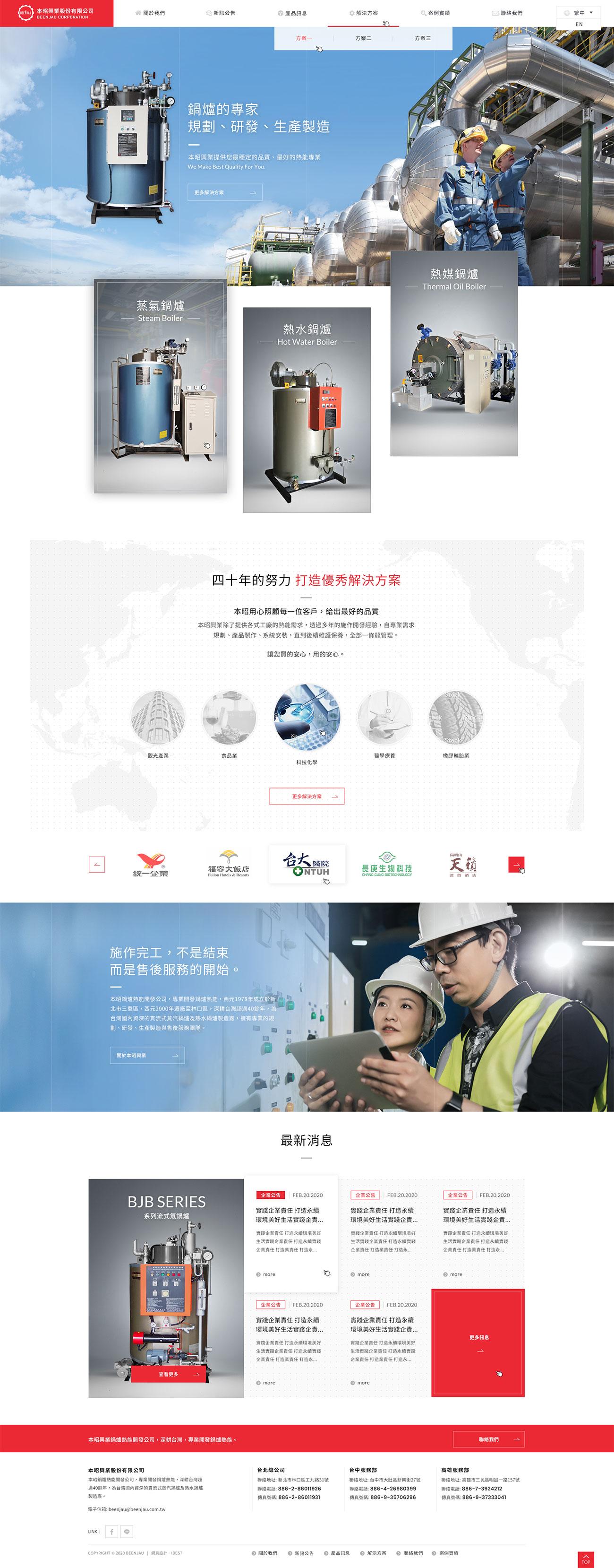 本昭興業-網頁設計