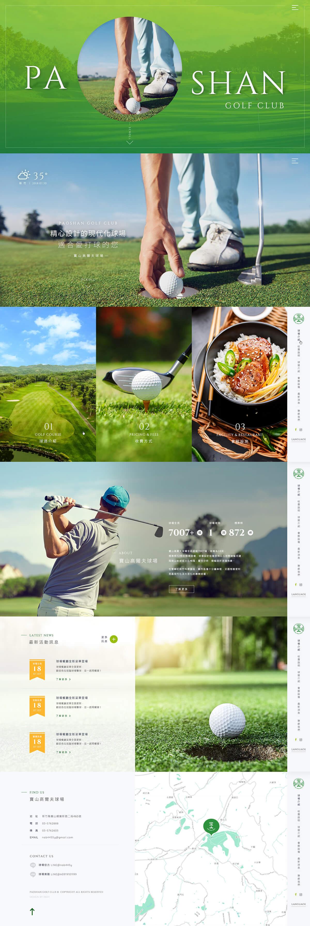 寶山高爾夫-網頁設計