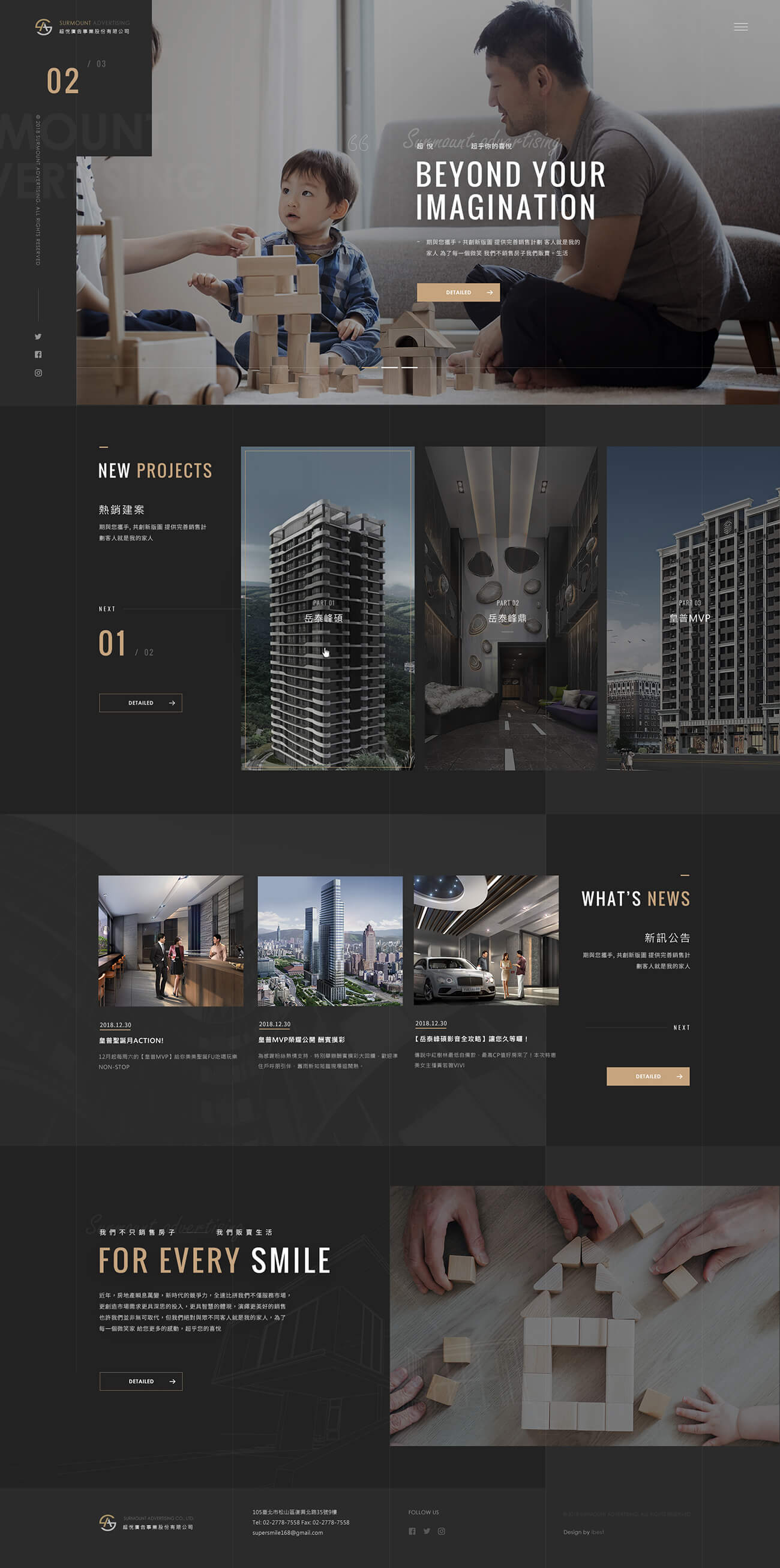 超悅廣告-網頁設計