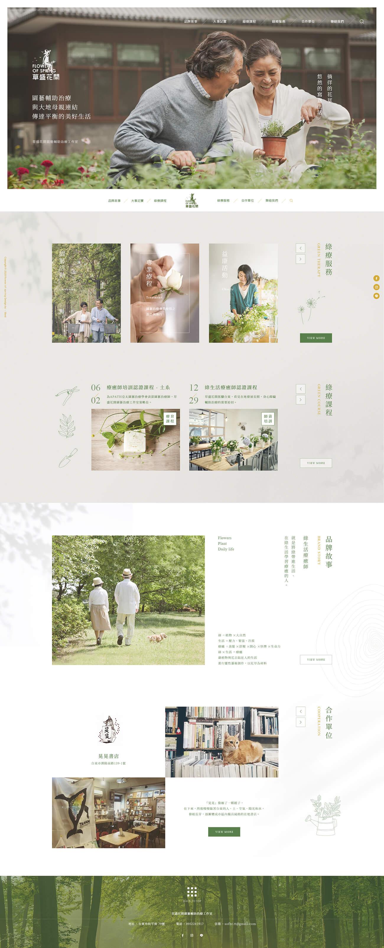 草盛花開園藝輔助治療工作室-網頁設計