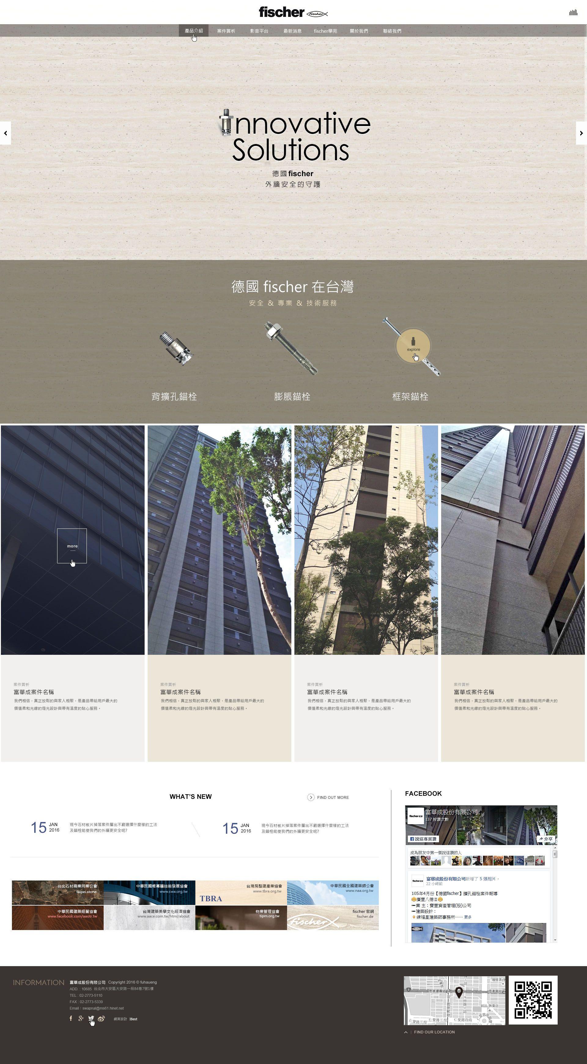 富華成股份有限公司-網頁設計