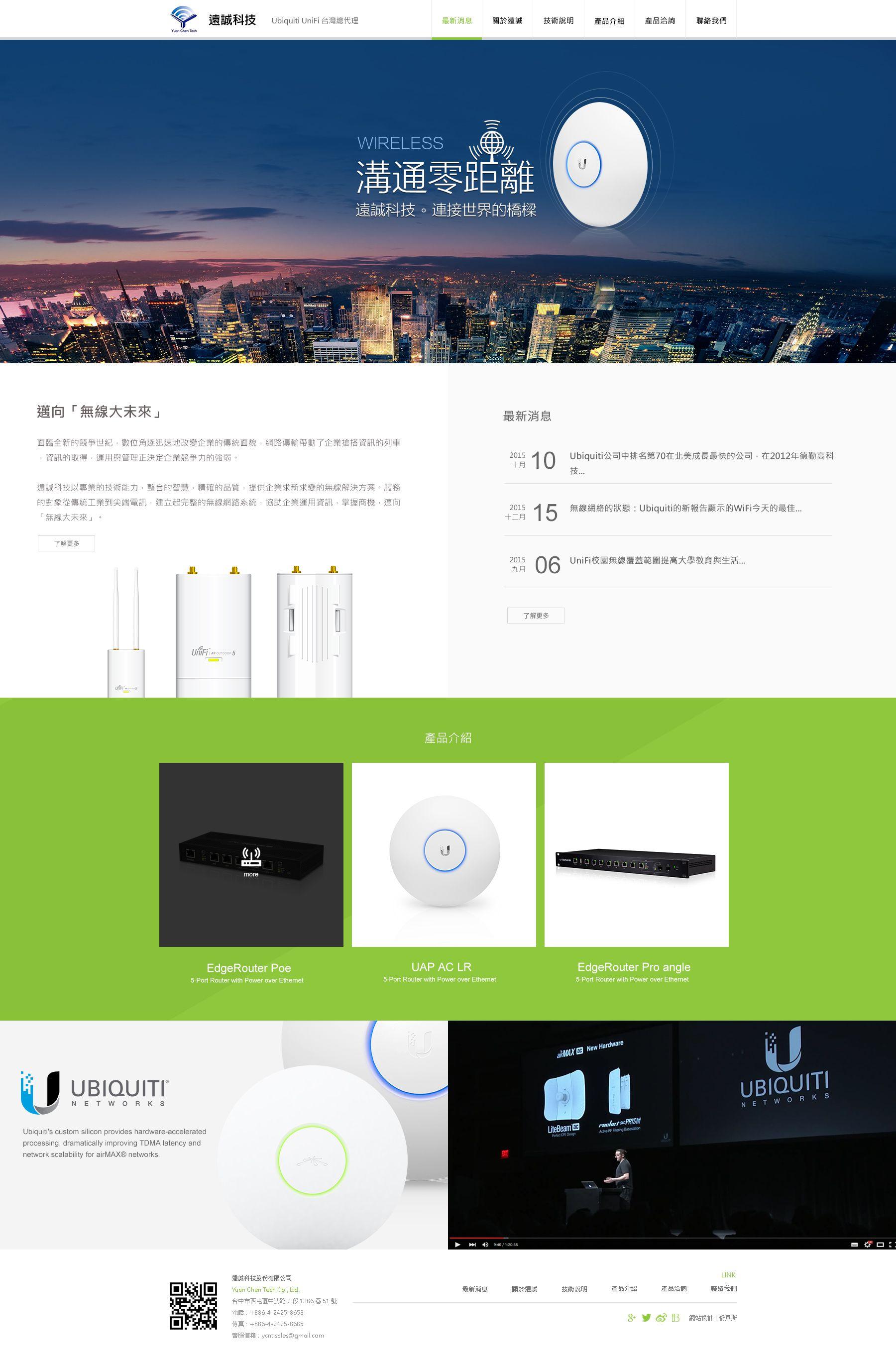 遠誠科技-網頁設計