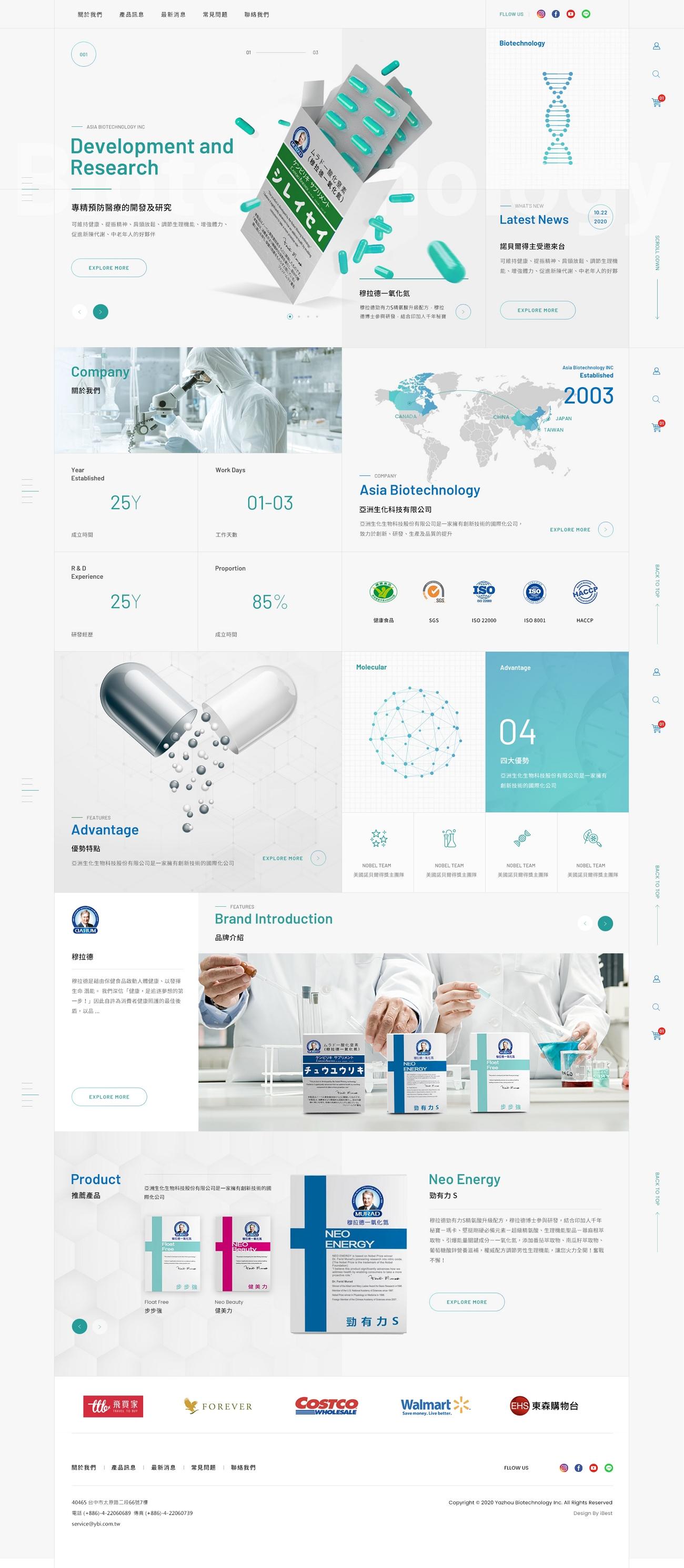 亞洲生化科技-網頁設計