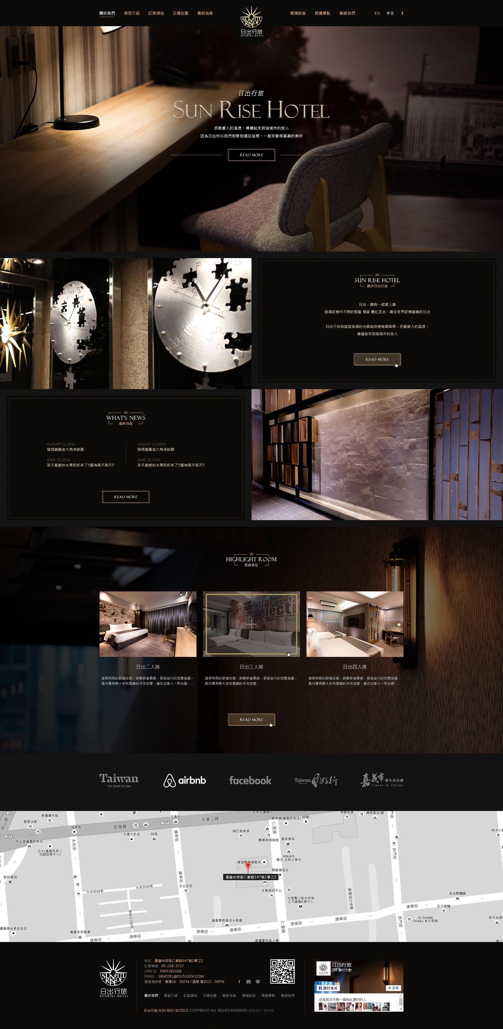 日出行旅-網頁設計