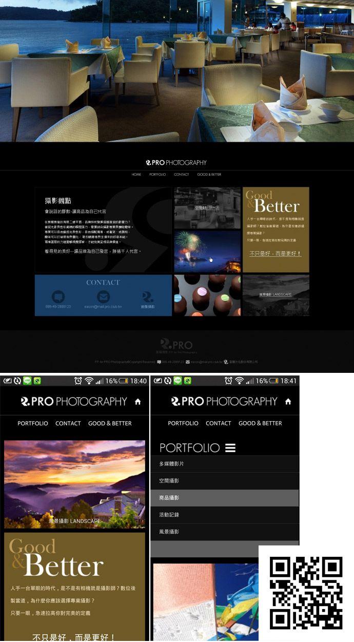 普羅商業攝影-網頁設計