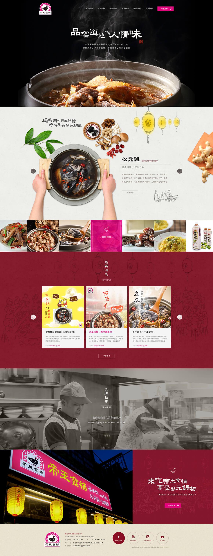 帝王食補薑母鴨-網頁設計