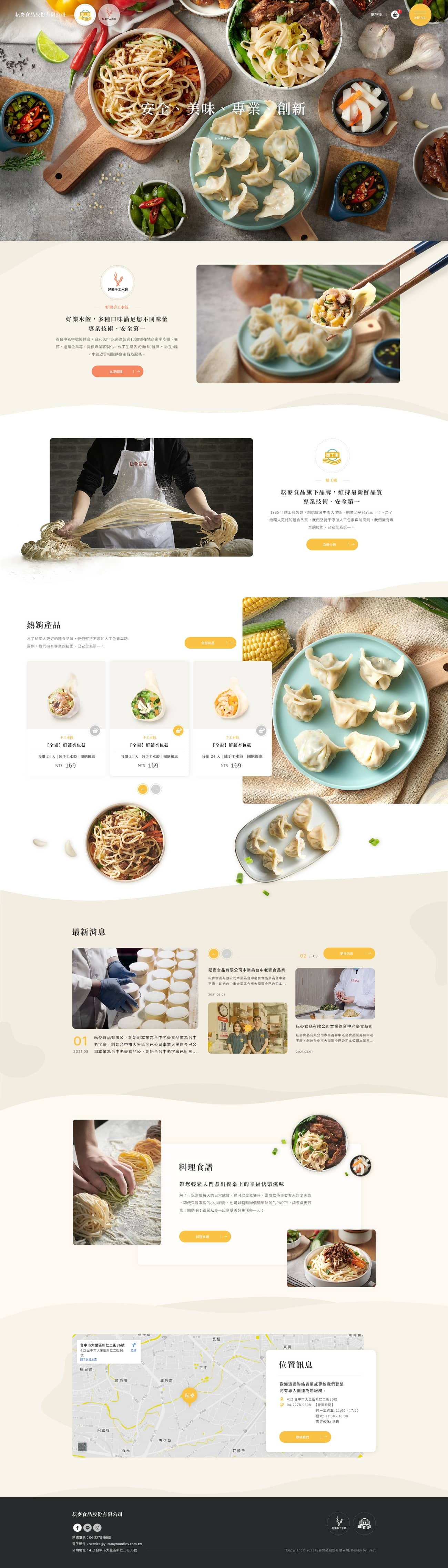 耘麥食品-網頁設計