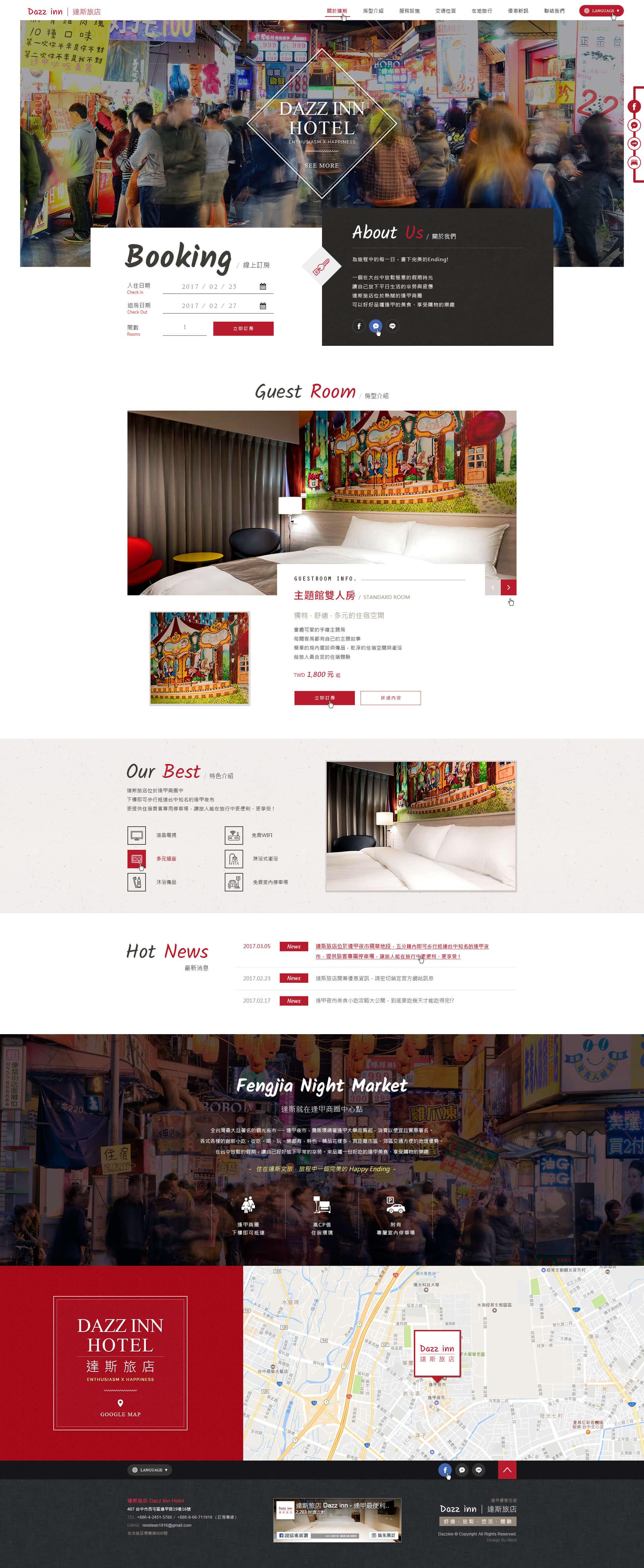 達斯旅店-網頁設計