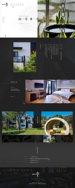 山一方民宿-網頁設計