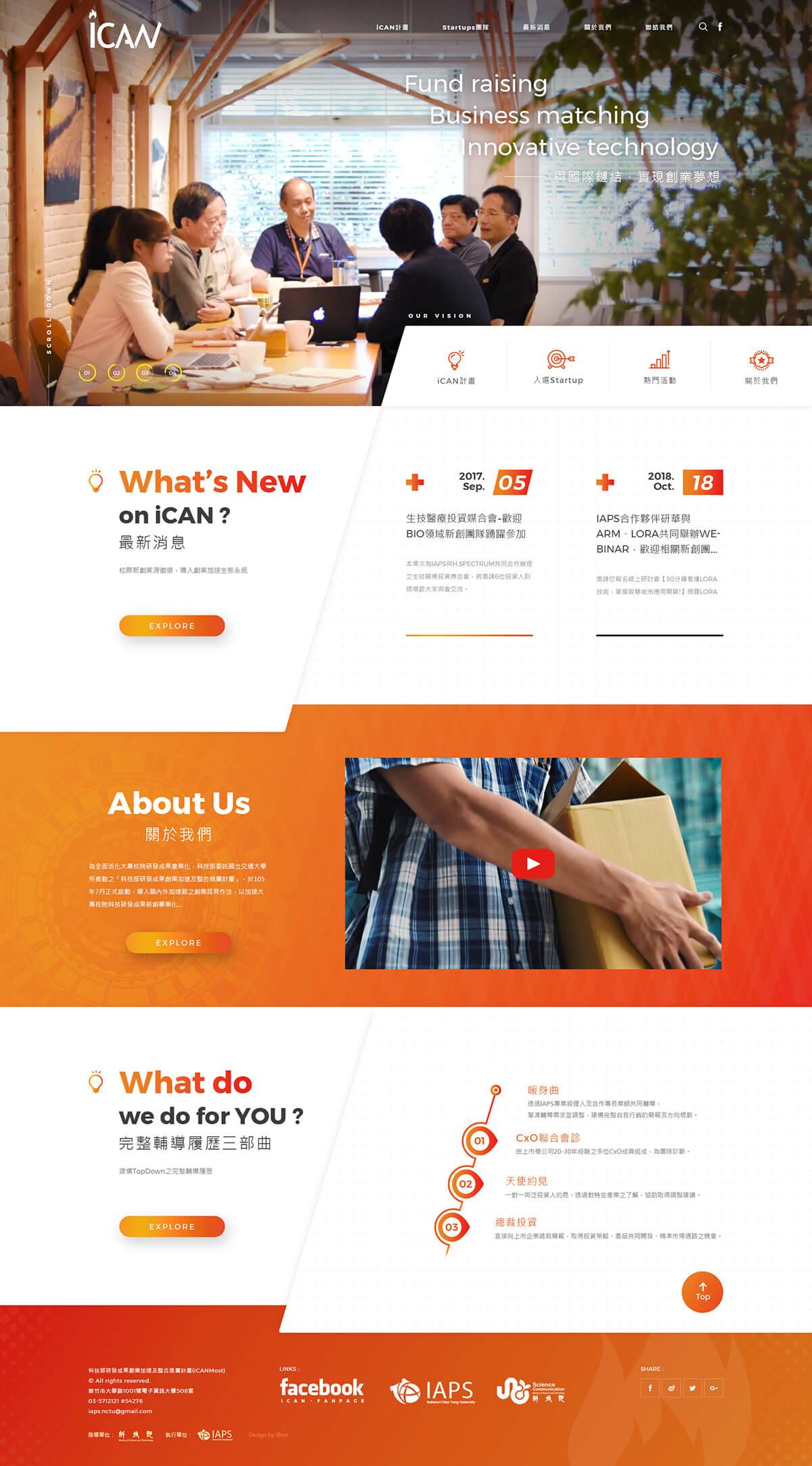 iCAN推廣計畫-網頁設計
