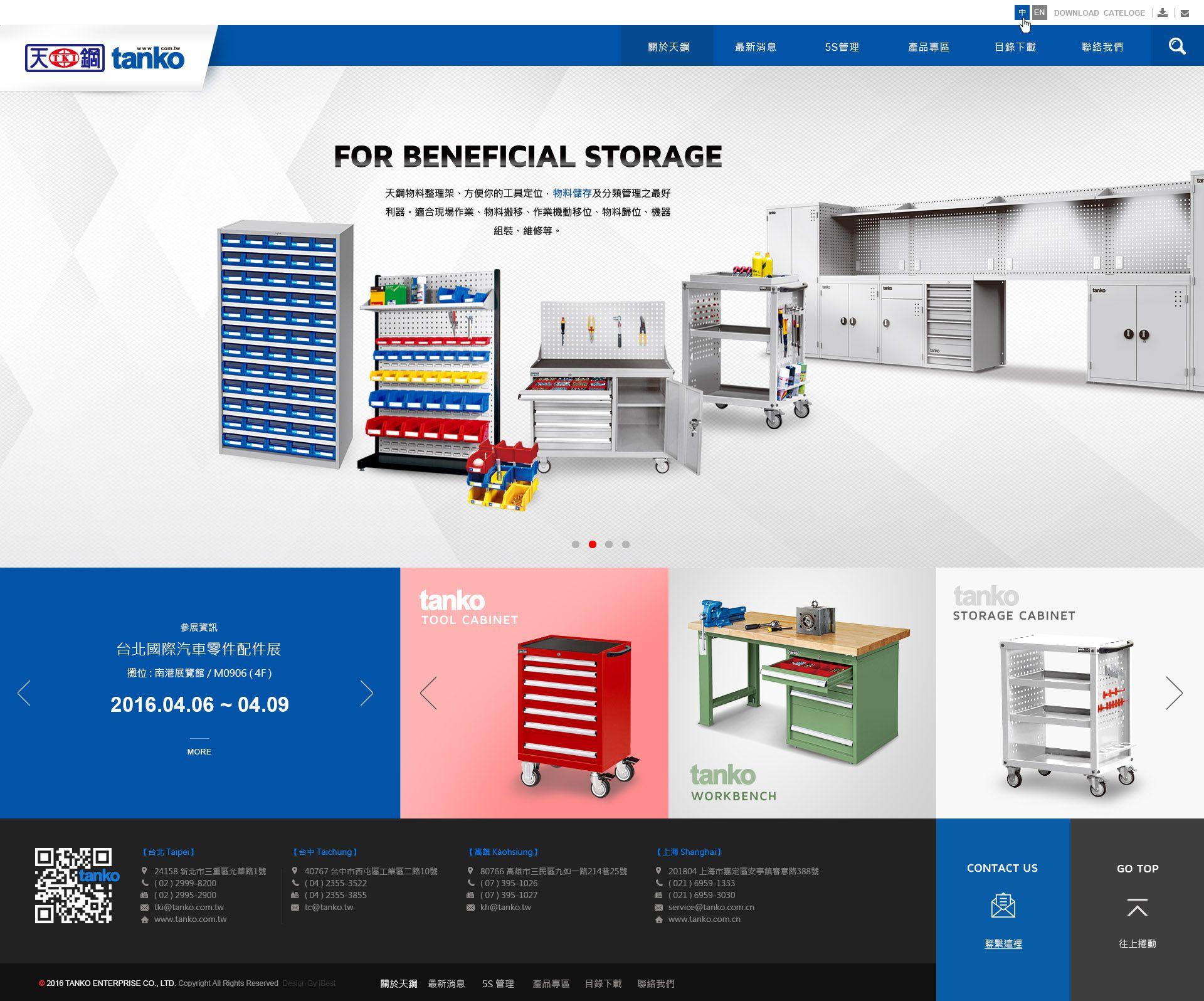 天鋼事業-網頁設計