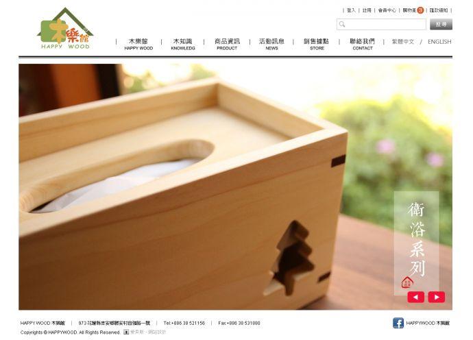 木樂館-網頁設計