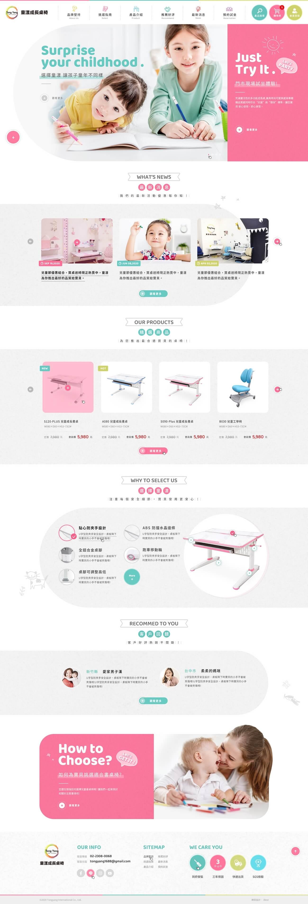童漾國際-網頁設計