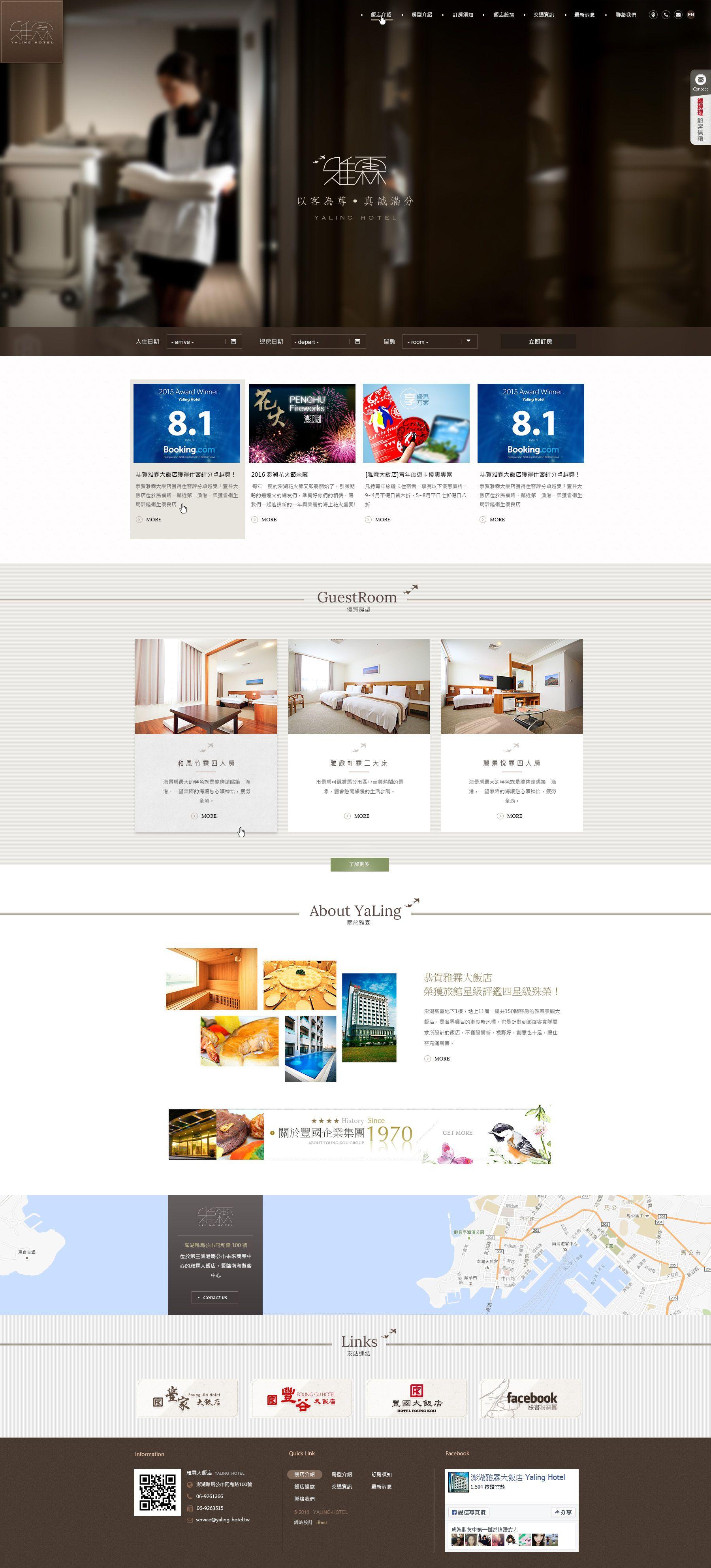 豐國企業集團飯店-網頁設計
