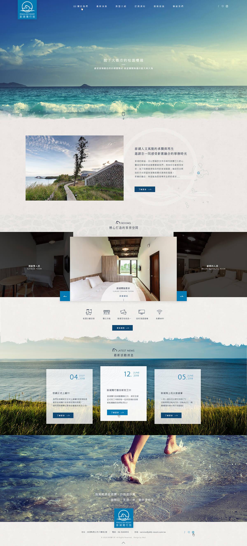 澎湖灣行旅-網頁設計