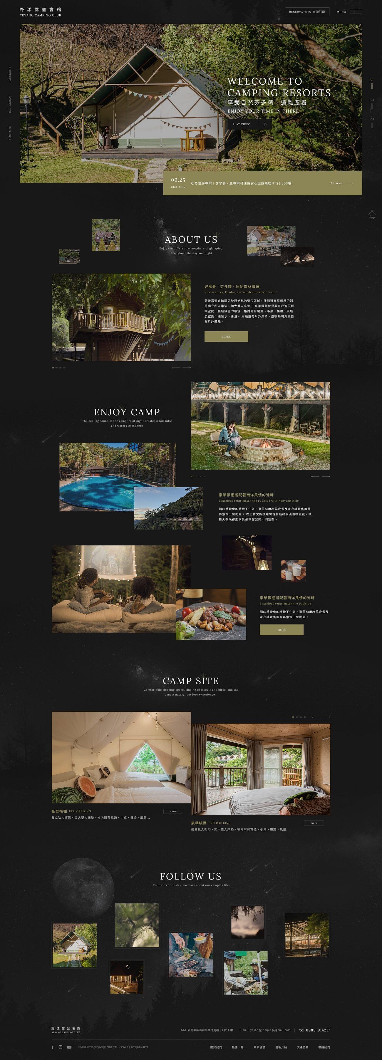 野漾莊園-網頁設計