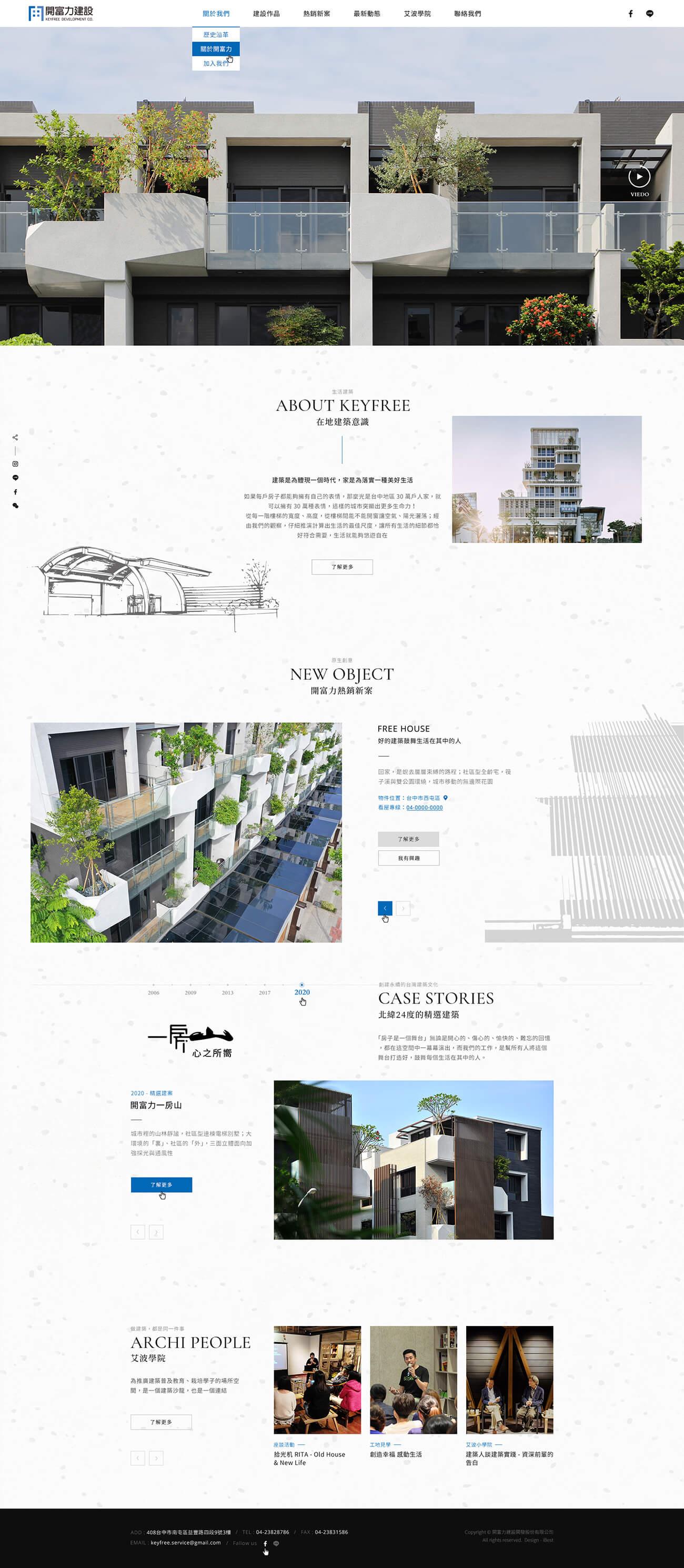 開富力建設-網頁設計