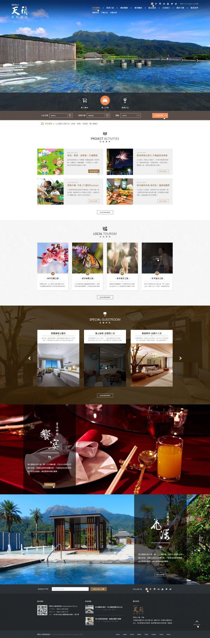 陽明山天籟溫泉渡假酒店-網頁設計