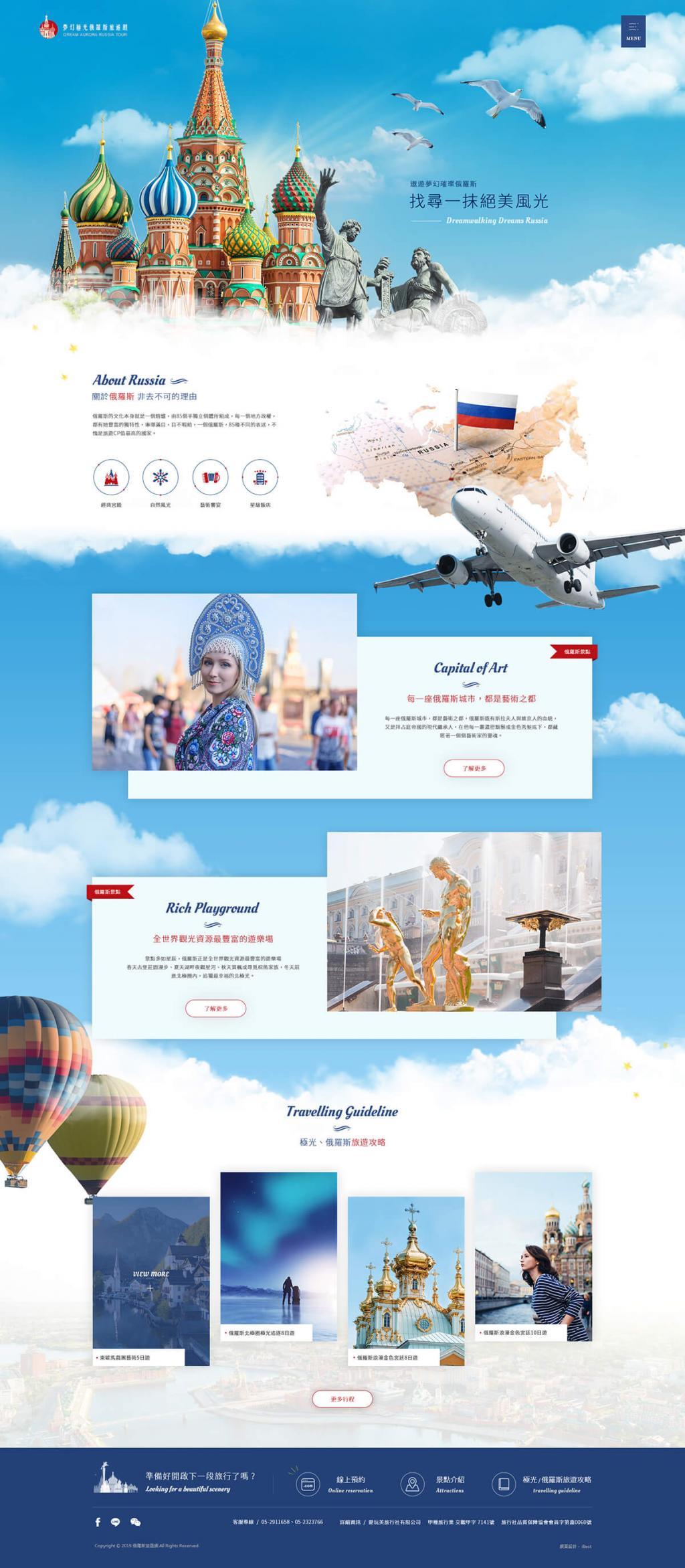 夢幻極光俄羅斯旅遊-網頁設計