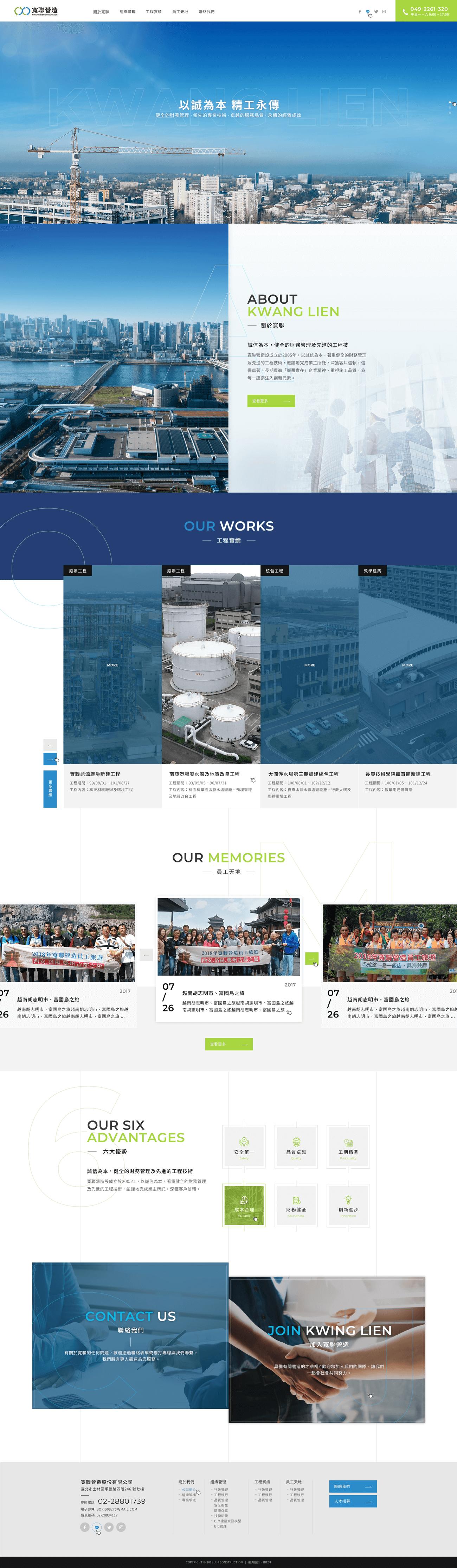 寬聯營造-網頁設計