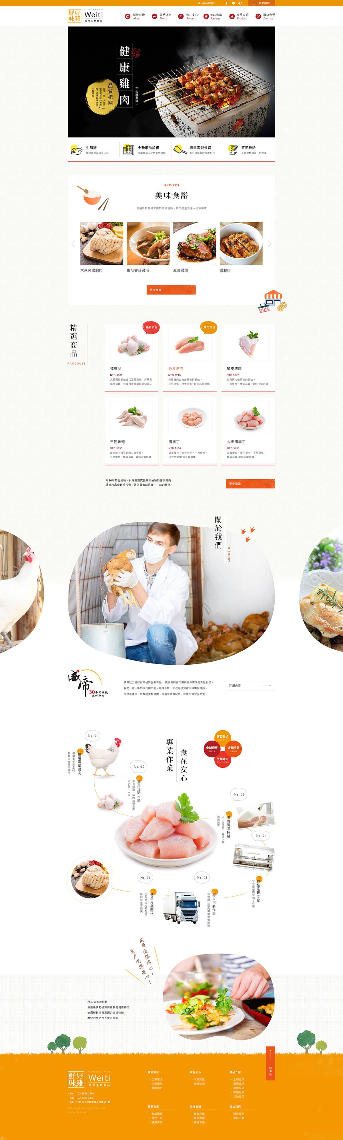 威帝生鮮食品-網頁設計