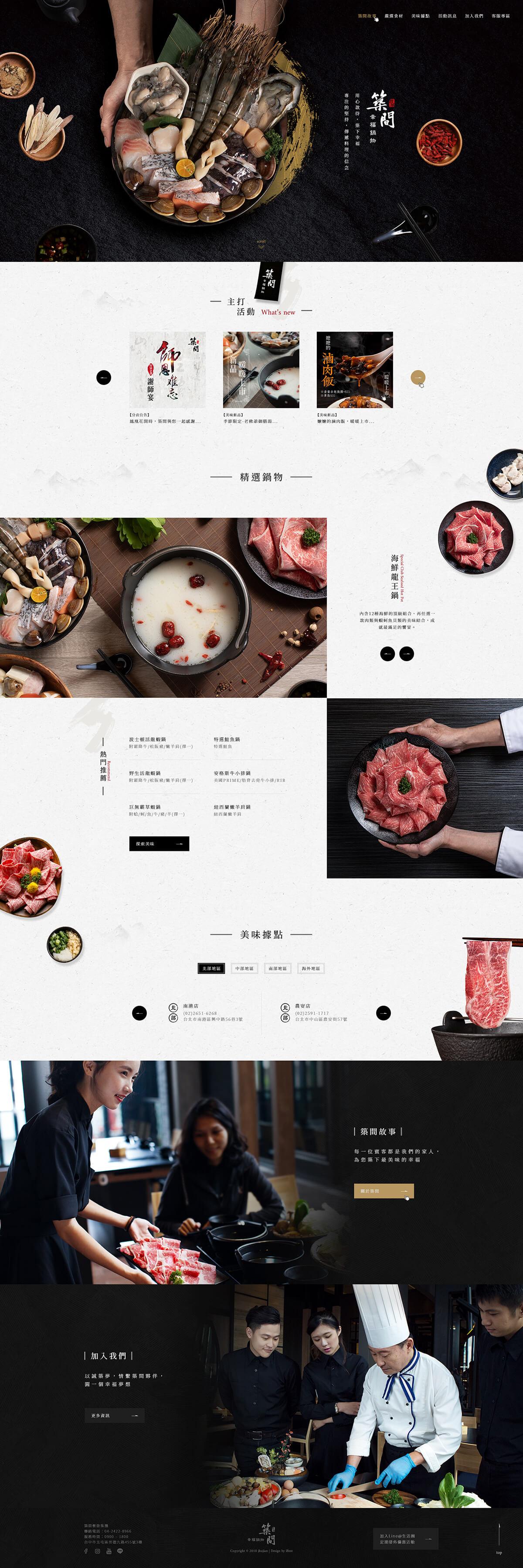 築間幸福鍋物-網頁設計