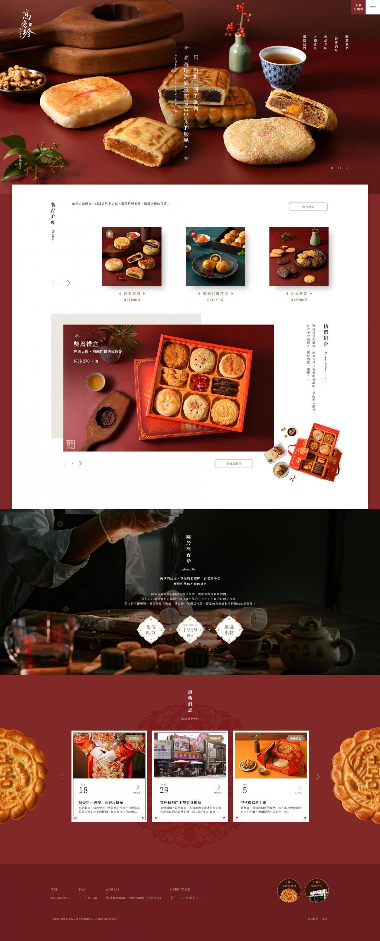 高香珍-網頁設計