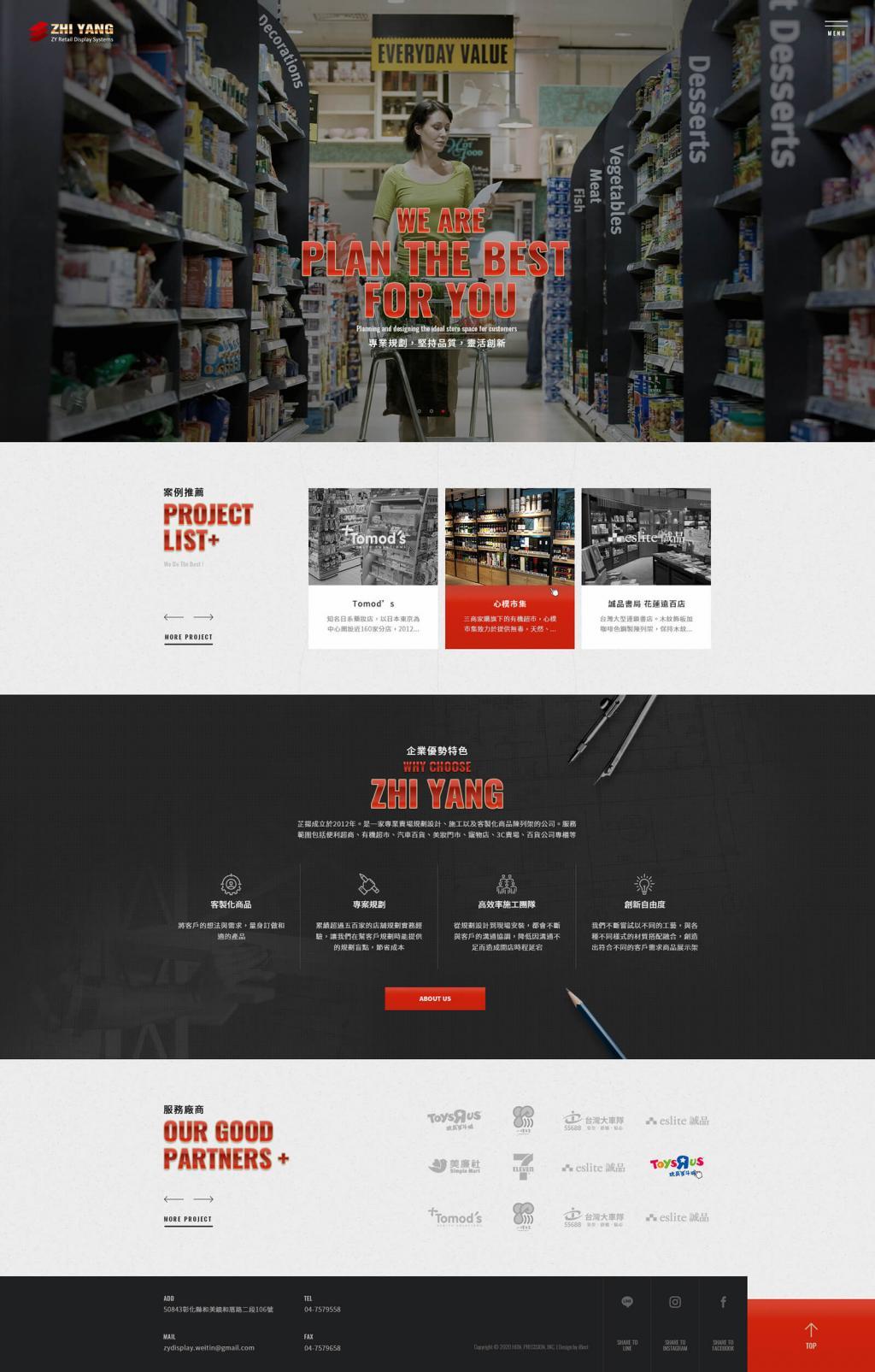 芷揚企業-網頁設計