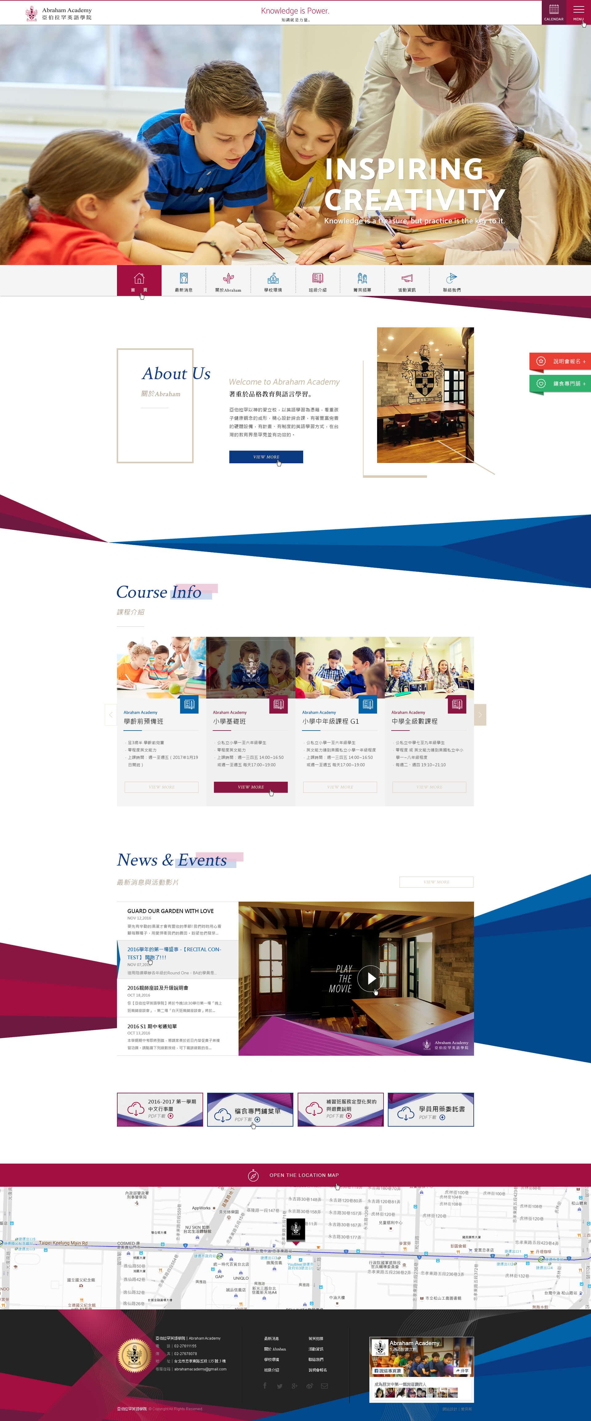 亞伯拉罕英語學院-網頁設計