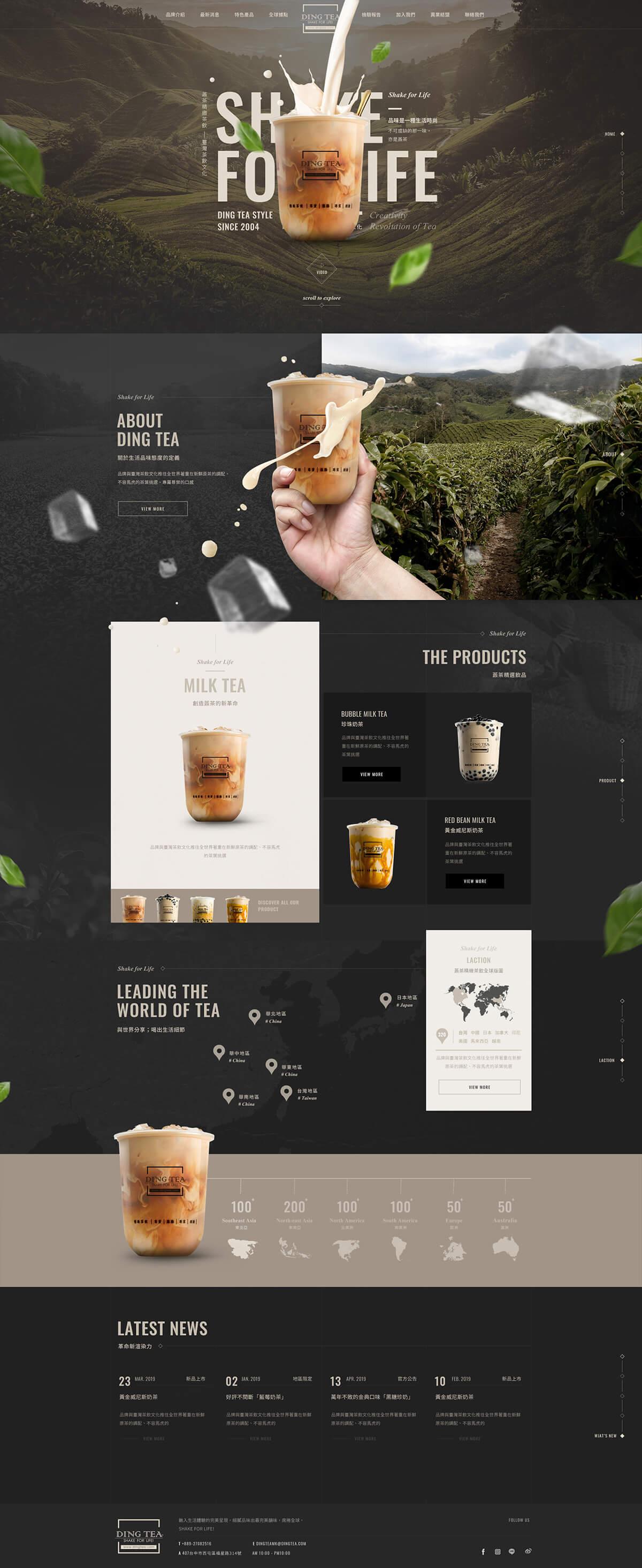 薡茶精緻茶飲-網頁設計